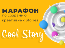 Онлайн-марафон по созданию креативных Stories в Instagram: Cool Story (Tooligram Academy)