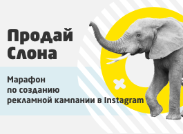 Онлайн-марафон по созданию рекламной кампании Instagram «Продай слона» (Tooligram Academy)