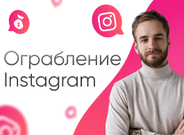 Онлайн-курс Ограбление Instagram (Tooligram Academy)