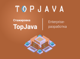 Стажировка TopJava: enterprise-разработчик (TopJava)
