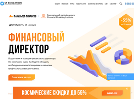 Курс Финансовый директор (SF Education)