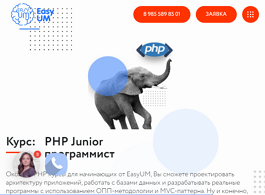 Курс PHP Junior программист (EasyUM)