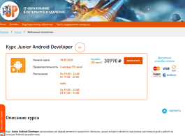 Курс Junior Android Developer (Level UP)