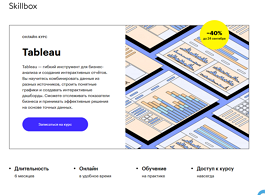 Курс по Tableau (Skillbox.ru)