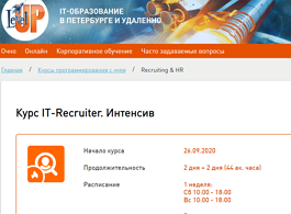Курс IT-Recruiter. Интенсив (Level UP)