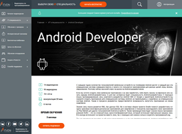 Курс Android Developer (ITVDN)