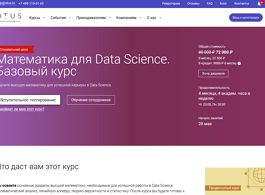 Математика для Data Science. Базовый курс (OTUS.ru)