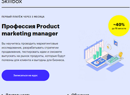 Профессия Product marketing manager (Skillbox.ru)