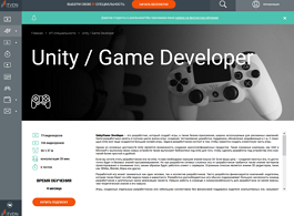 Специальность Unity / Game Developer (ITVDN)