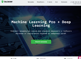 Курс Machine Learning Pro + Deep Learning (SkillFactory.ru)