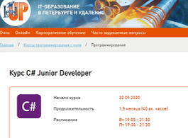 Курс C# Junior Developer (Level UP)