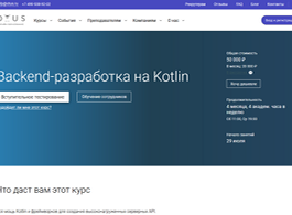 Курс Backend-разработка на Kotlin (OTUS.ru)