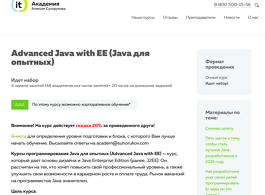 Курс Advanced Java with EE (Java для опытных) (IT-Академия Алексея Сухорукова)