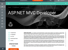 Специальность ASP.NET MVC Developer (ITVDN)