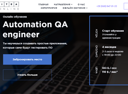 Курс Automation QA Engineer (ITEA)