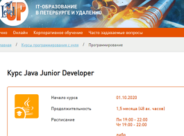 Курс Java Junior Developer (Level UP)
