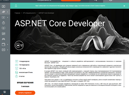 Специальность ASP.NET Core Developer (ITVDN)