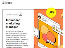 Курс Influencer marketing manager (Skillbox.ru)