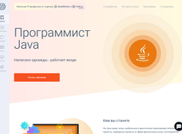 Программист Java (GeekBrains)