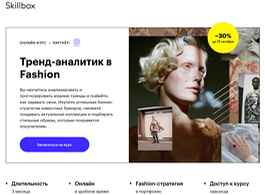 Курс Тренд-аналитик в Fashion (Skillbox.ru)