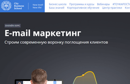 Онлайн-курс E-mail маркетинг (City Business School)