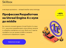 Профессия Разработчик на Unreal Engine 4 с нуля до middle (Skillbox.ru)