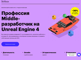 Профессия Middle-разработчик на Unreal Engine 4 (Skillbox.ru)