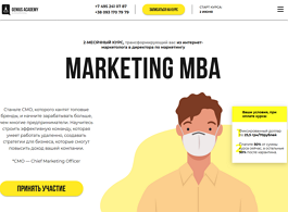 Marketing MBA (GeniusMarketing)