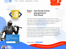 Курс JavaScript Junior программист Full-Stack (EasyUM)