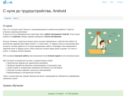 Курс Android Developer с нуля (Job4j)