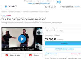 Fashion E-commerce онлайн-класс (iWENGO)