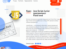 Курс JavaScript Junior программист Front-end (EasyUM)