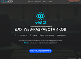 Профессиональный курс React (Thinknetica)