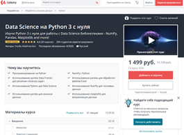 Data Science на Python 3 с нуля (Udemy)
