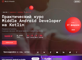 Практический курс Middle Android Developer на Kotlin (Skill Branch)