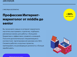 Профессия Интернет-маркетолог от middle до senior (Skillbox.ru)