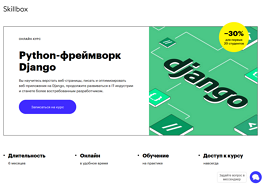 Курс по Python-фреймворку Django (Skillbox.ru)