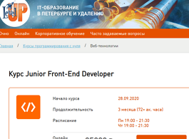 Курс Junior Front-End Developer (Level UP)