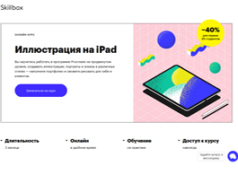 Онлайн-курс Иллюстрация на iPad (Skillbox.ru)