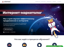 Профессия Интернет-маркетолог (Loftschool)