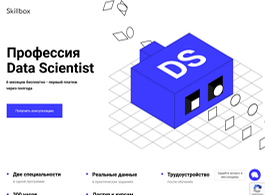 Профессия Data Scientist (Skillbox.ru)