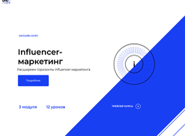 Курс Influencer-маркетинг (SETTERS Education)