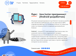 Курс Java Junior программист (Android-разработчик) (EasyUM)