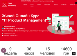 Онлайн-курс IT Product management (Web Academy)