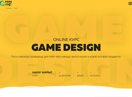 Курс Game Design (EasyCode)