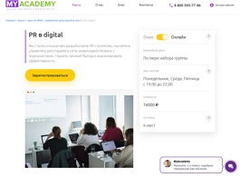 Онлайн-курс PR в digital (MyAcademy)
