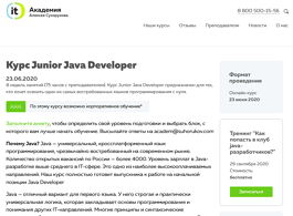 Курс Junior Java Developer с нуля (IT-Академия Алексея Сухорукова)