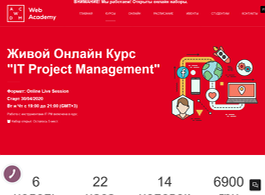 Онлайн-курс IT Project management (Web Academy)