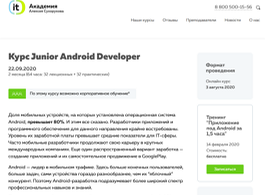 Курс Junior Android Developer (IT-Академия Алексея Сухорукова)