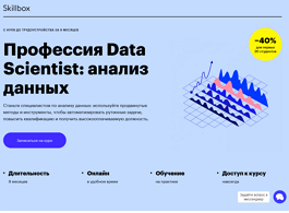 Профессия Data Scientist: анализ данных (Skillbox.ru)